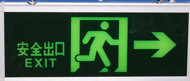 安全出口指示灯故障处理