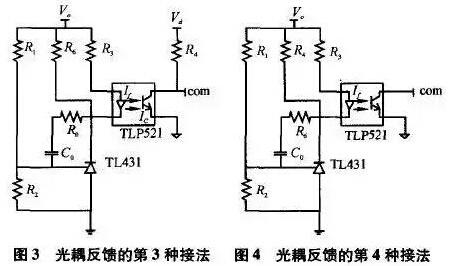 开关电源光耦的工作原理及典型接法