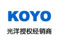 光洋KOYO授权经销商